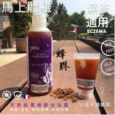 Active Shower Gel 30ml Trail sample size pack