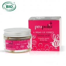 有機天然蜂膠癒合皮膚軟膏