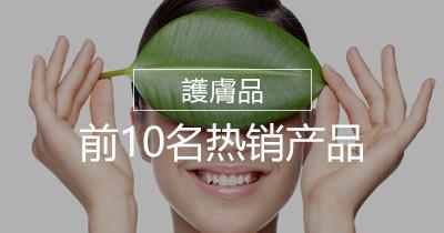 護膚品 -  前10名热销产品