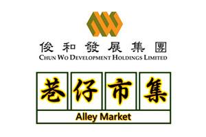 上月為亞洲聯合基建控股0711/俊和發展集團有限公司的內部過千名員工舉行的內部展銷及產品體驗會