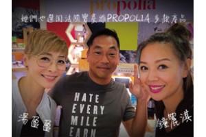 感謝鍾麗淇和湯盈盈來訪赤柱店並選用PROPOLIA!